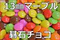 マーブルチョコレート/碁石チョコ