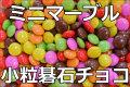 ミニマーブルチョコ/碁石チョコ