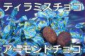 ティラミスチョコ/アーモンドチョコレート